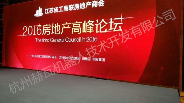 江苏省工商联房地产商会换届大会暨房地产高峰论坛
