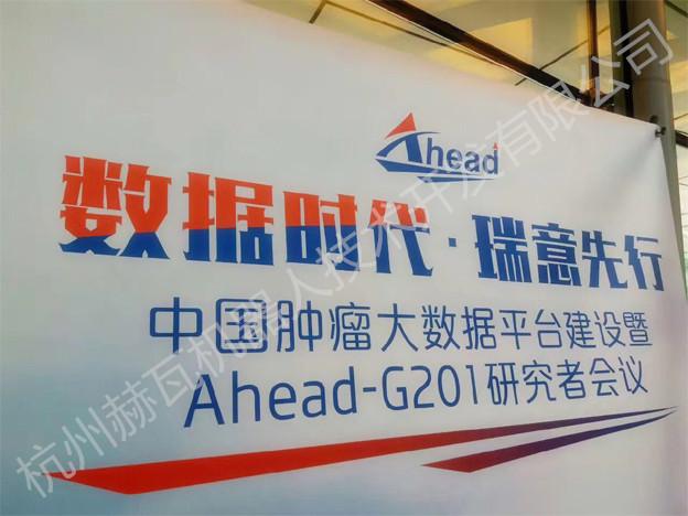 中国肿瘤大数据平台建设暨Ahead-G201研究者会议
