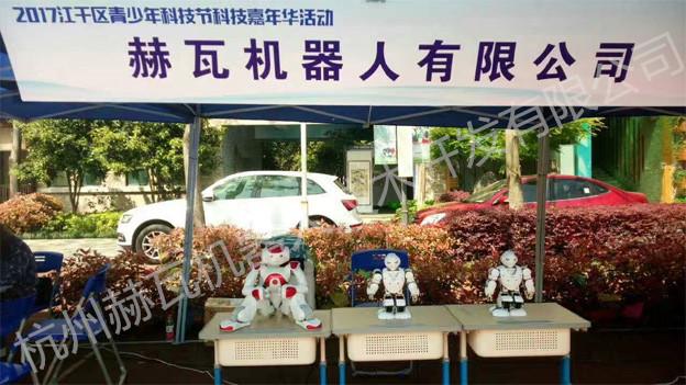 江干区第18届青少年科技节