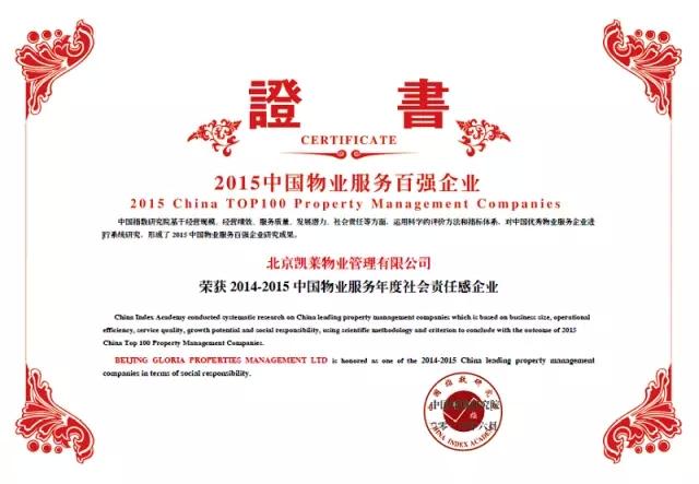 2014-2015中国物业服务年度社会责任感企业