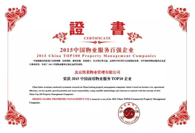 2015年中国商用物业服务TOP10企业