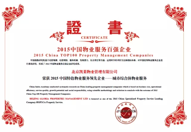 2015年中国特色物业服务领先企业——城市综合体物业服务