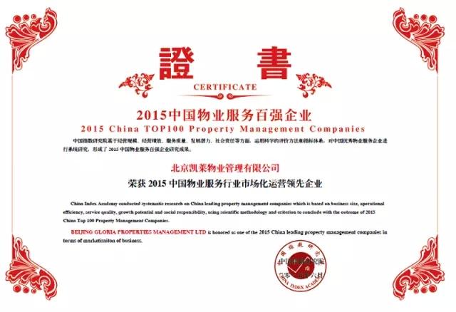 2015中国物业服务行业市场化运营领先企业