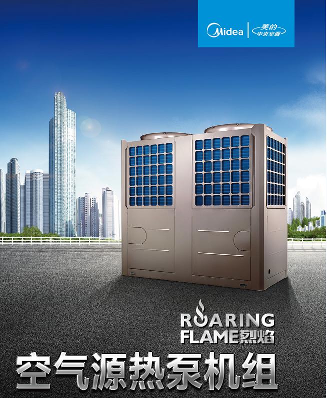 """德赢体育app商用 """"烈焰""""空气能源热泵机组"""