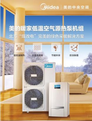 暖家系列低温空气源热泵机组