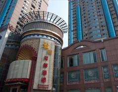 北京雅唐河鲜酒楼