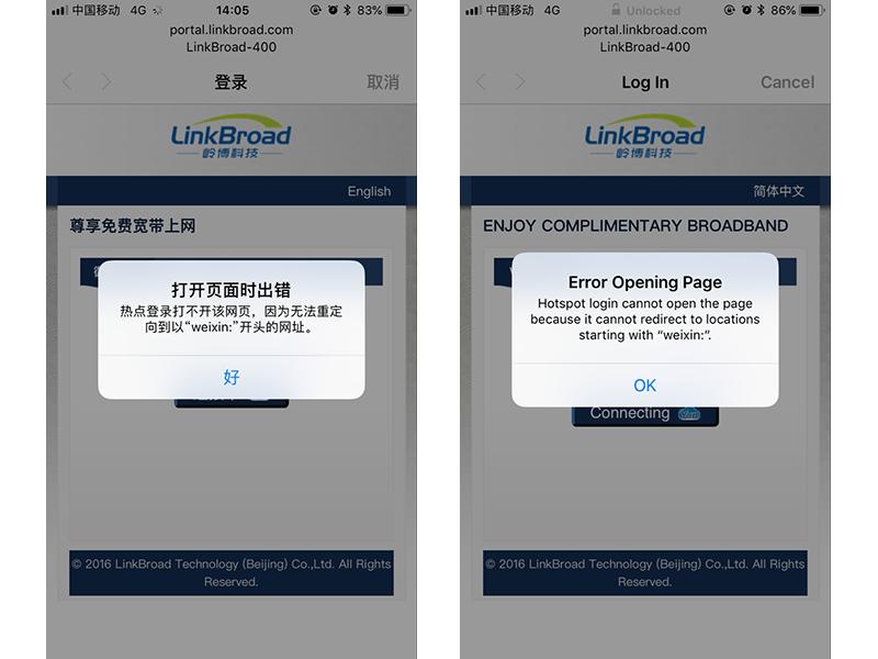 iPhone iOS 11.3版本的微信连WiFi认证异常说明
