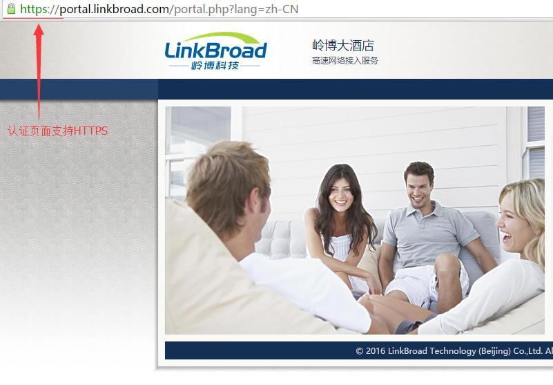 LinkBroad网关YunGW之HTTPS认证页面重定向