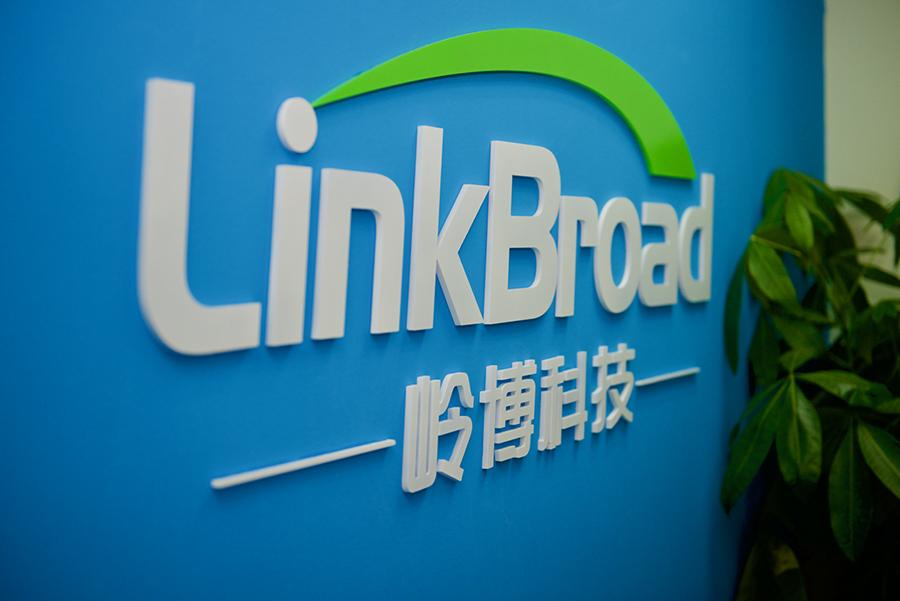 LinkBroad上海办公室乔迁新址
