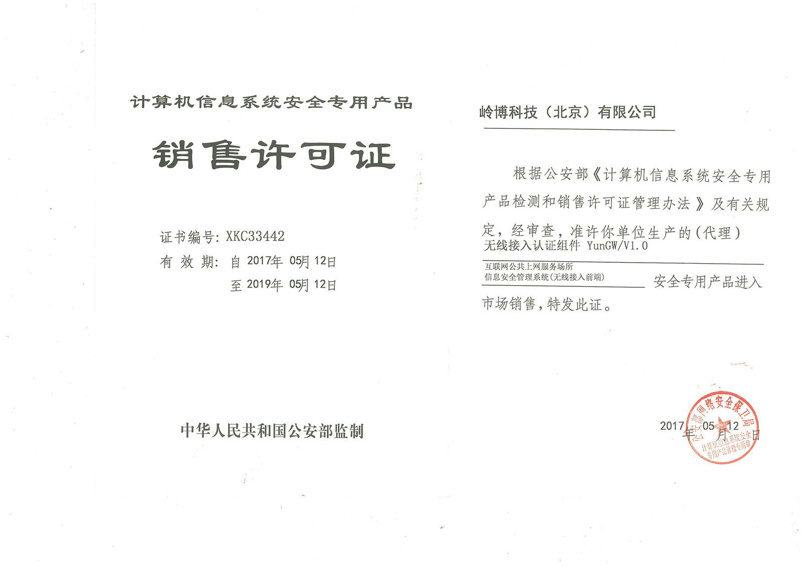 "LinkBroad获得公安部颁发的""行为审计产品""认证"