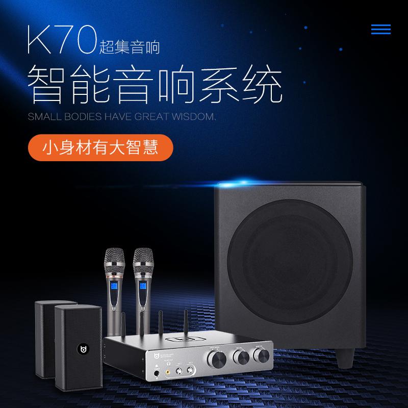 贝德K70超集音响