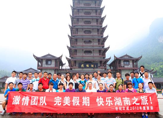 """北京农学院2013_""""激情团队 完美假期 —快乐湖南之旅""""-北京世纪立成园林绿化 ..."""