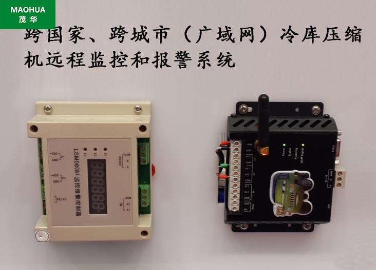 茂华-制冷电控系统