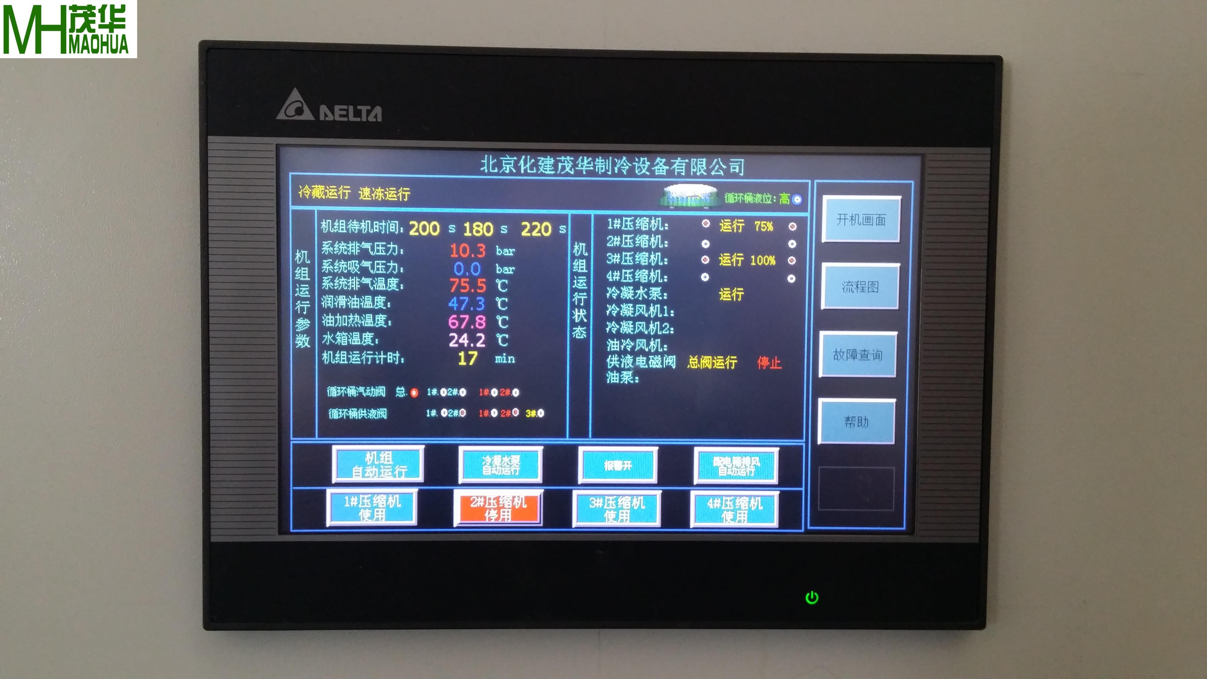 茂华-全自动电控系统