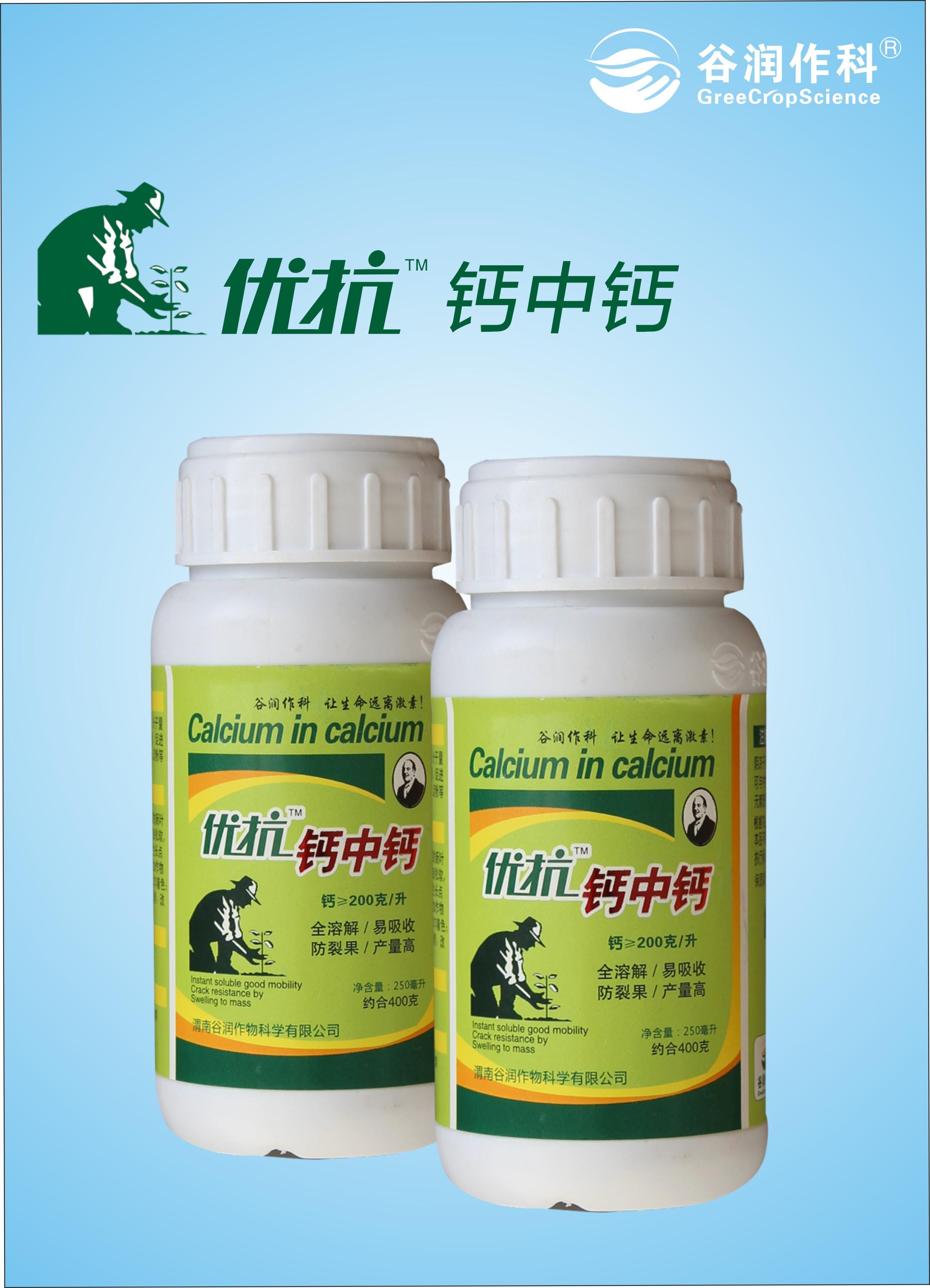 优抗钙中钙