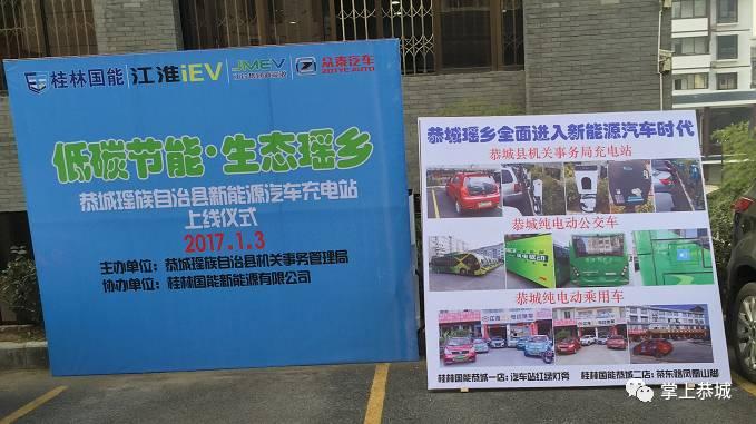 恭城县新能源汽车充电站上线,20多台新能源公交车集体亮相!