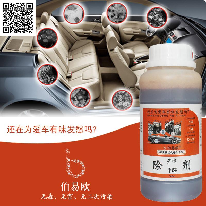 伯易歐微生物汽車除甲醛除味制劑300ml