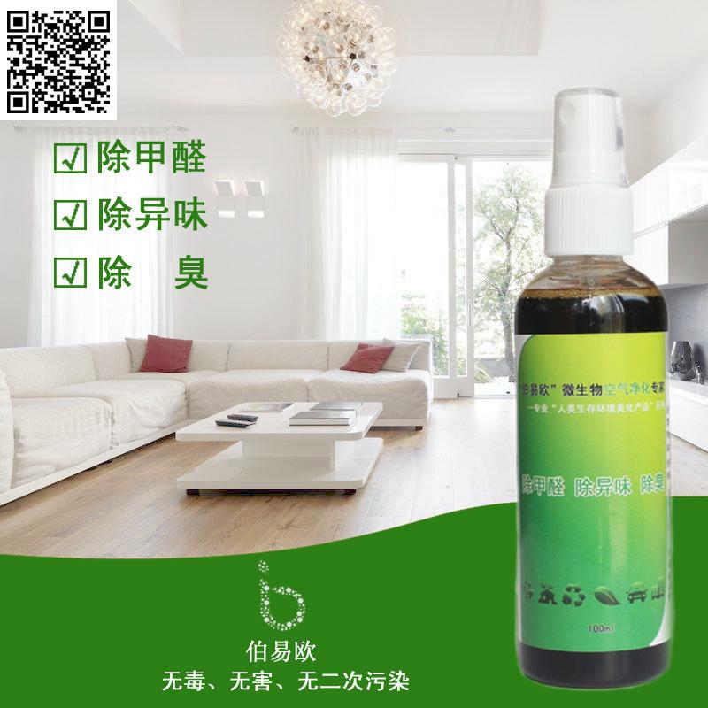 伯易歐微生物除甲醛除異味除臭制劑100ml
