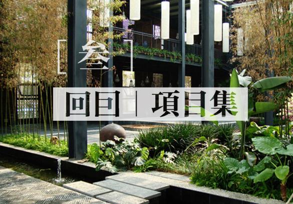 回囙项目集 | 从500㎡小旧楼到2500㎡中式意境绿院