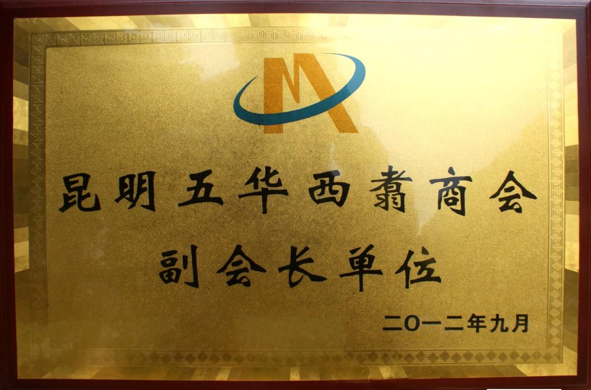 五华商会奖