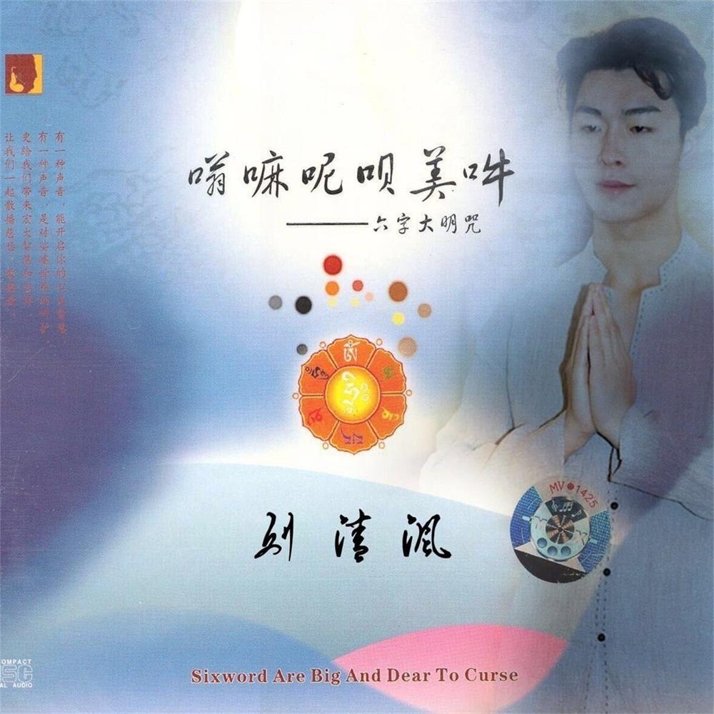 六字大明咒-刘清沨