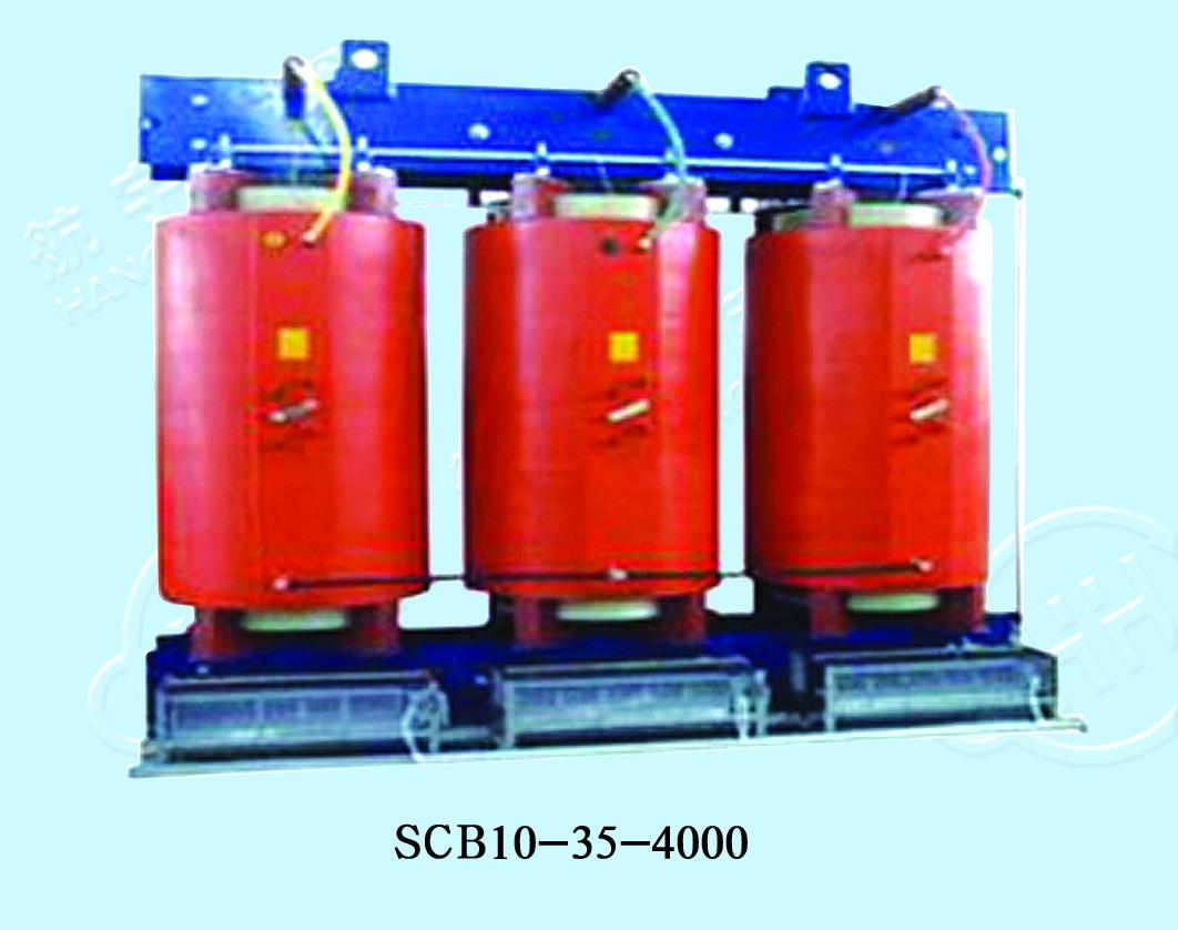 干式变压器 SCB10-35-4000