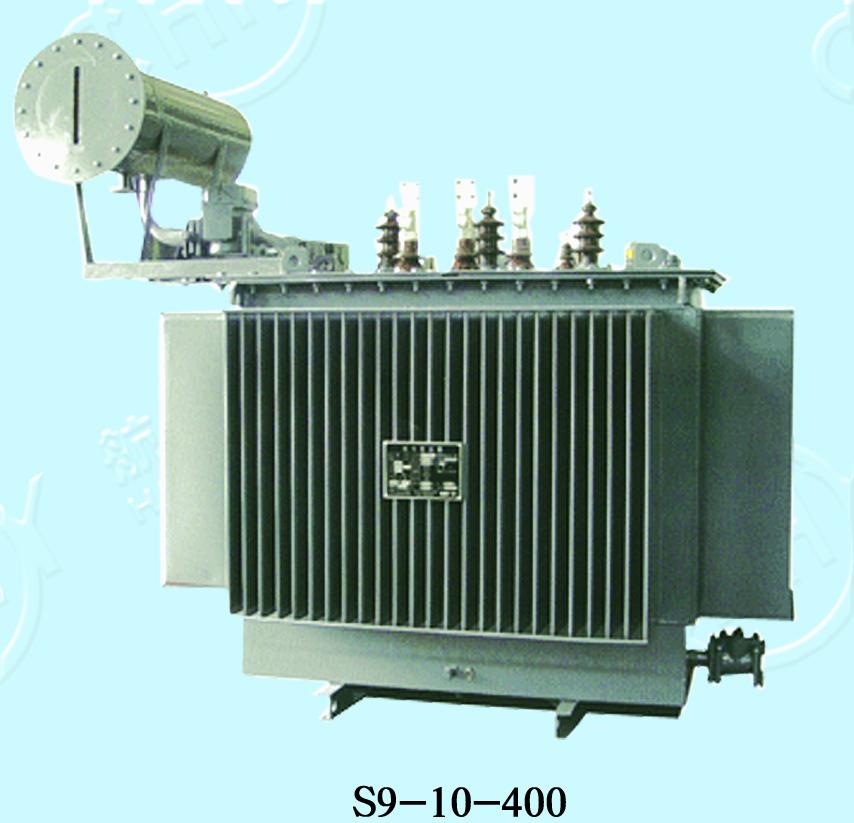油浸式S9-10-400