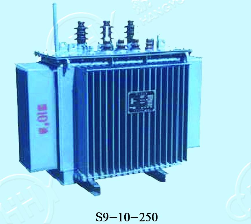 油浸式S9-10-250