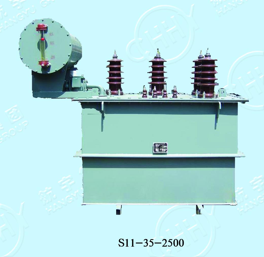 油浸式S11-35-2500