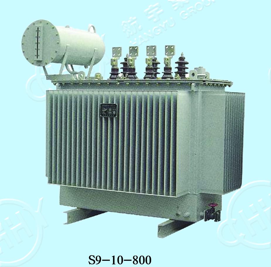 油浸式S9-10-800