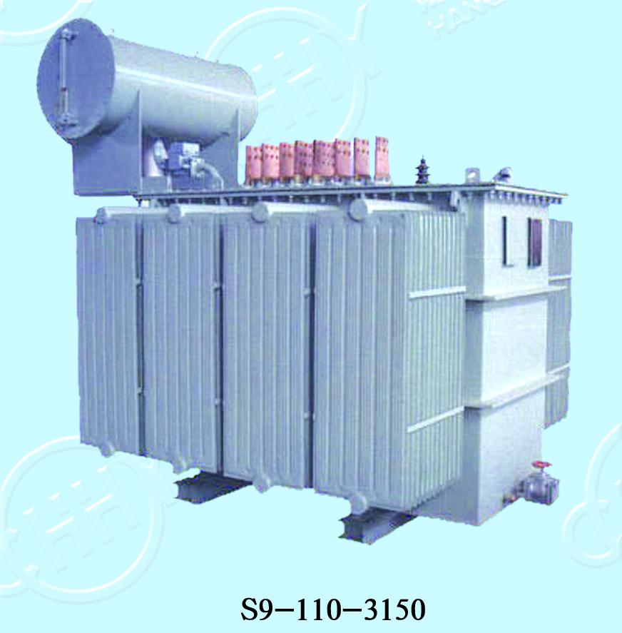 油浸式S9-110-3150