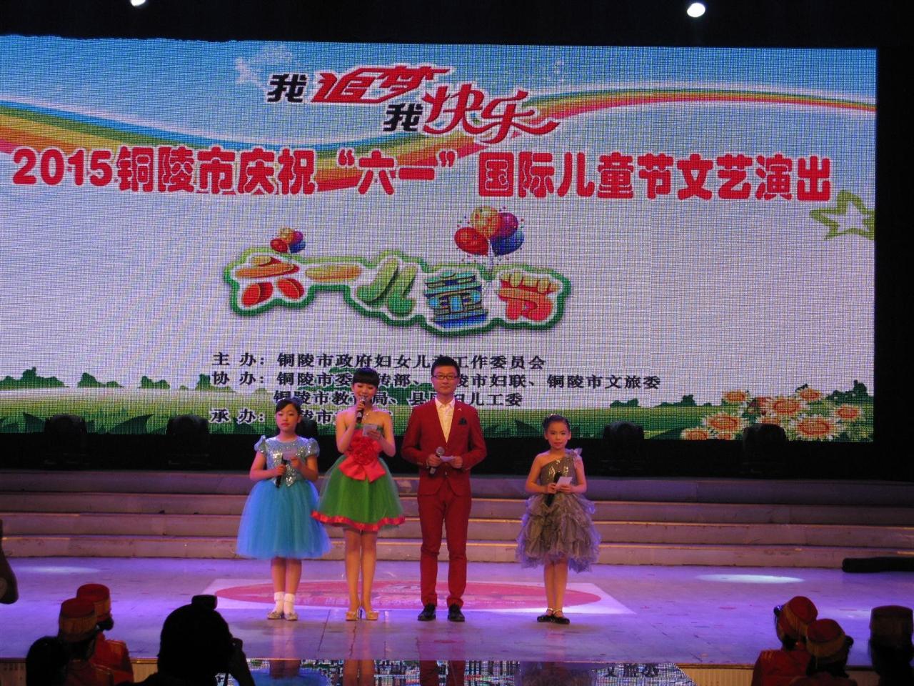"""2015年5月29日市文化馆承办了2015铜陵市庆祝""""六一""""国际儿童节文艺演出"""
