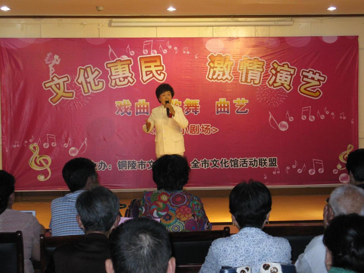 2015年7月5日铜陵市文化馆在文化馆三楼综合演艺厅主办了第五场周末小剧场(京剧协会)