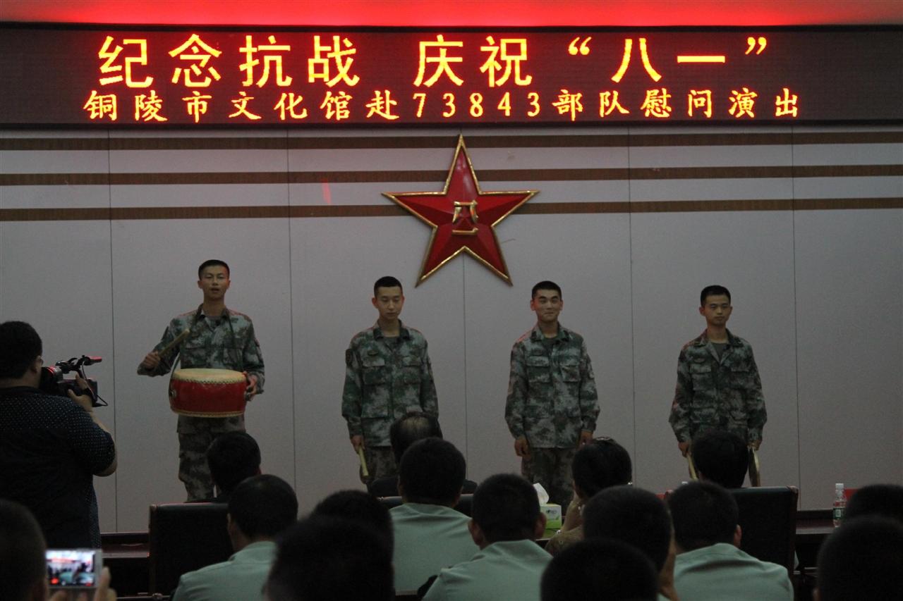 """2015年8月1日铜陵市文化馆赴73843部队举办纪念抗战 庆祝""""八一"""" 慰问演出"""