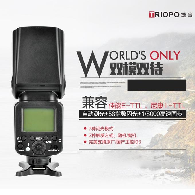 产品中心-力琳影视器材商城-TRIOPO 捷宝