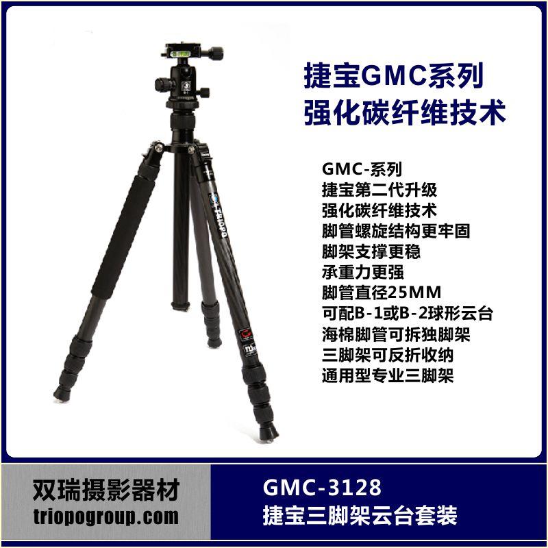 捷宝GMC-3128X8.C+B-2碳纤维三脚架套装