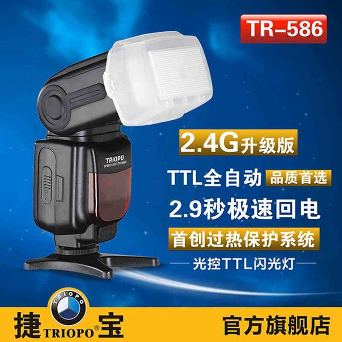 TRIOPO/捷宝TR-586EX 高速机顶闪光灯