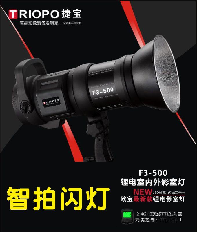 F3-500智能双TTL外拍闪光灯锂电室内外闪光灯