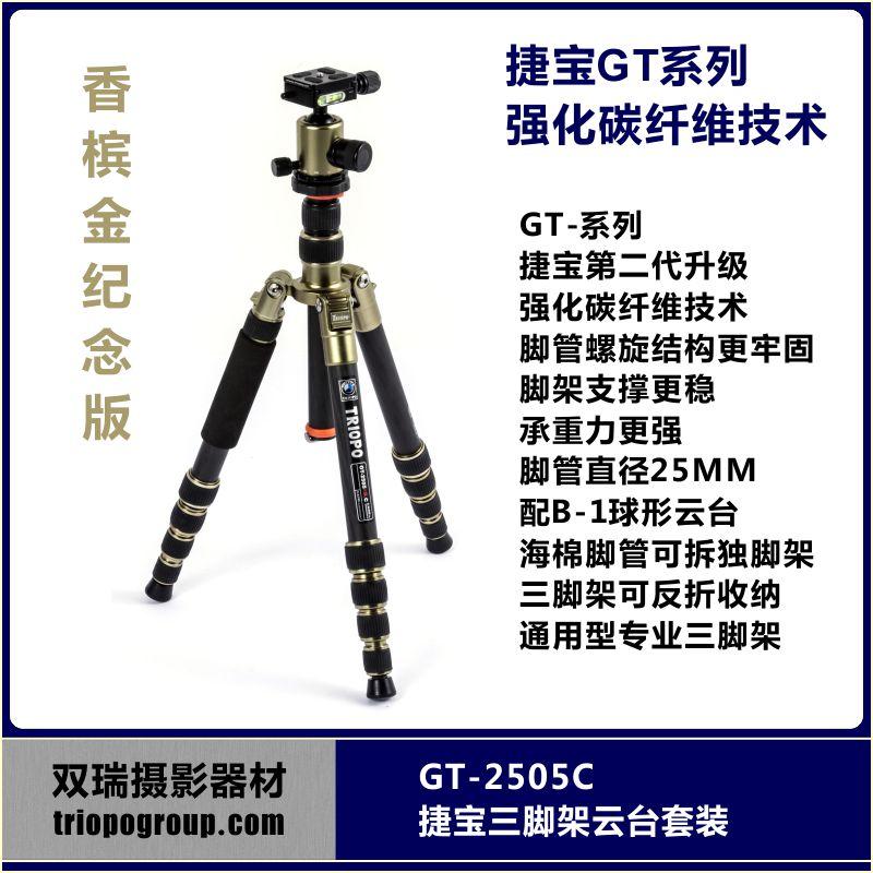 捷宝碳纤维三脚架GT-2404C