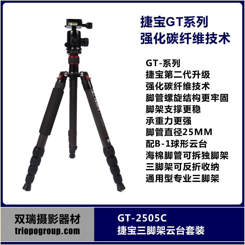 捷宝碳纤维三脚架GT-2505C