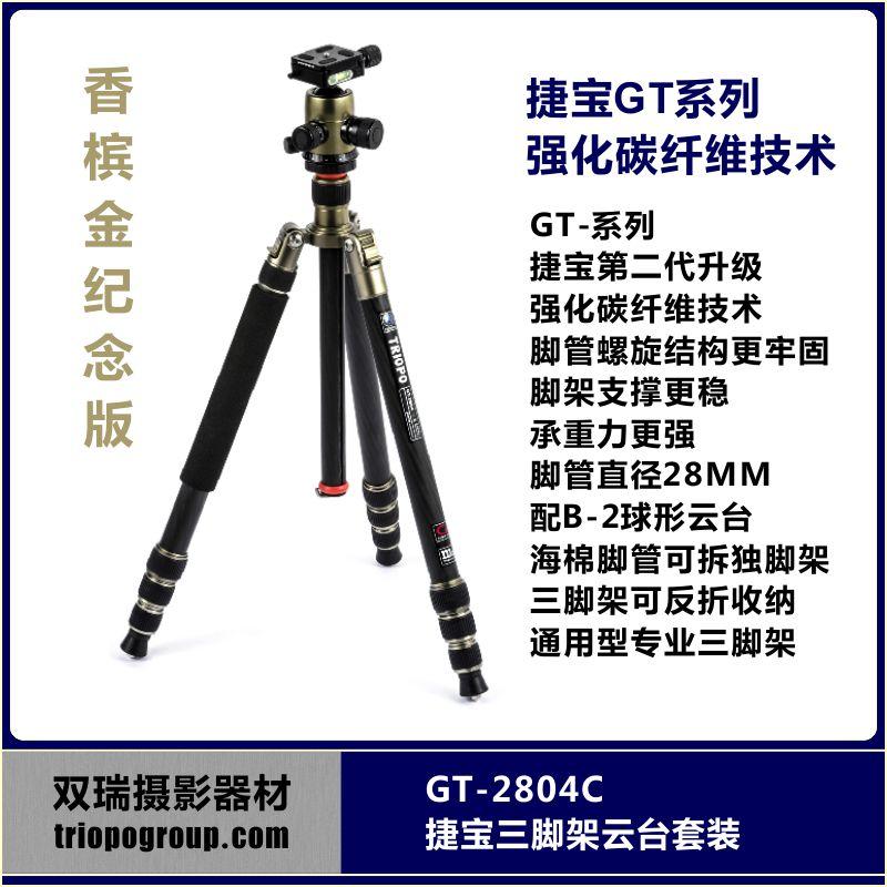 捷宝碳纤维三脚架GT-2804C