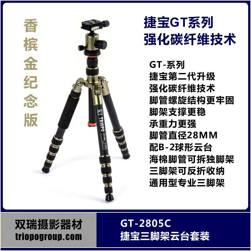 捷宝GT-2805C碳纤维三脚架