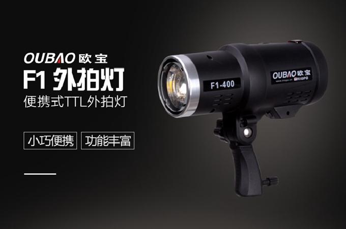 F1-400高速外拍闪光灯
