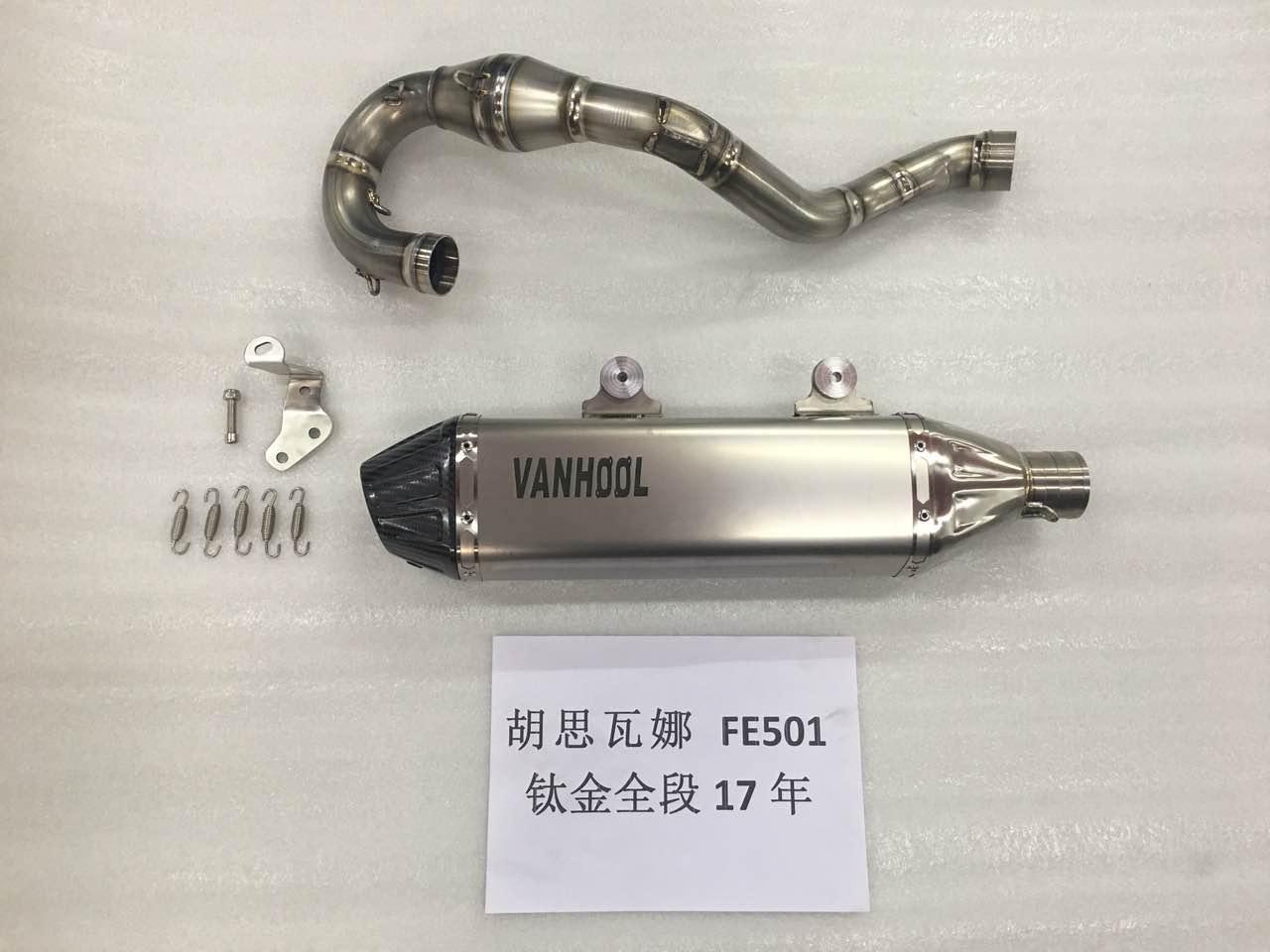 胡思瓦娜 FE501 2017钛合金改装摩托车排气管