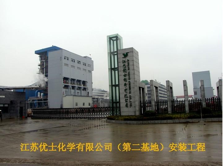 江苏优士化学有限公司(第二基地)安装工程