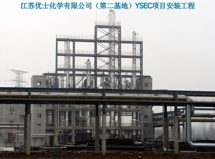 江苏优士化学有限公司(第二基地)YSEC项目安装工程