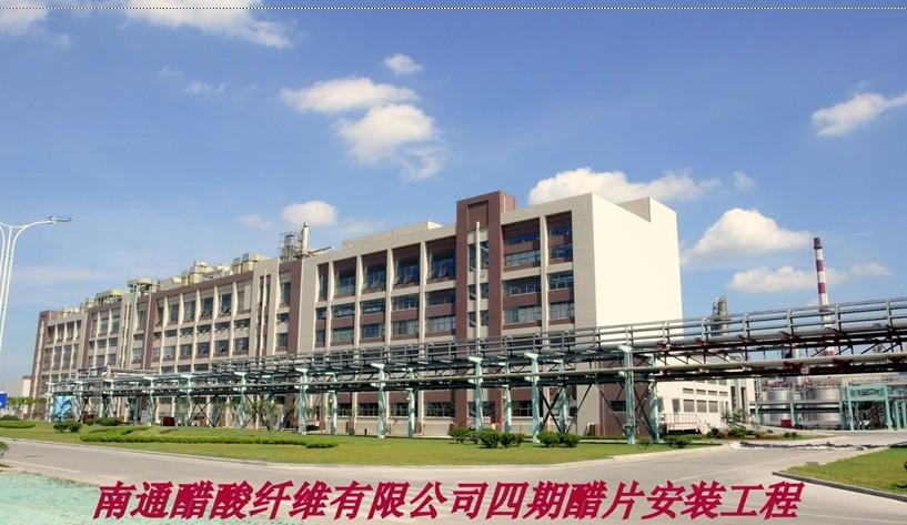 南通醋酸纤维有限公司四期醋片安装工程