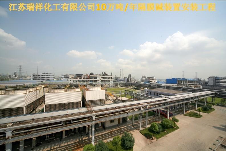江苏瑞祥化工有限公司10万吨每年隔膜碱装置安装工程