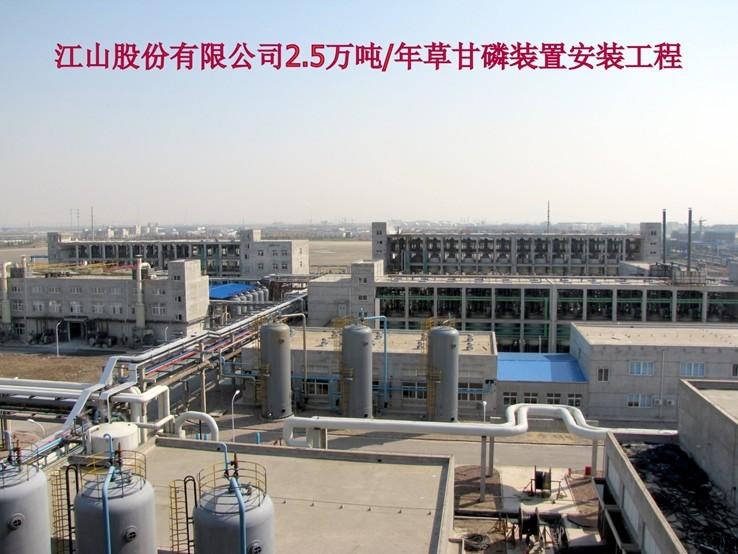 江山股份有限公司2.5万吨每年草甘膦装置安装工程