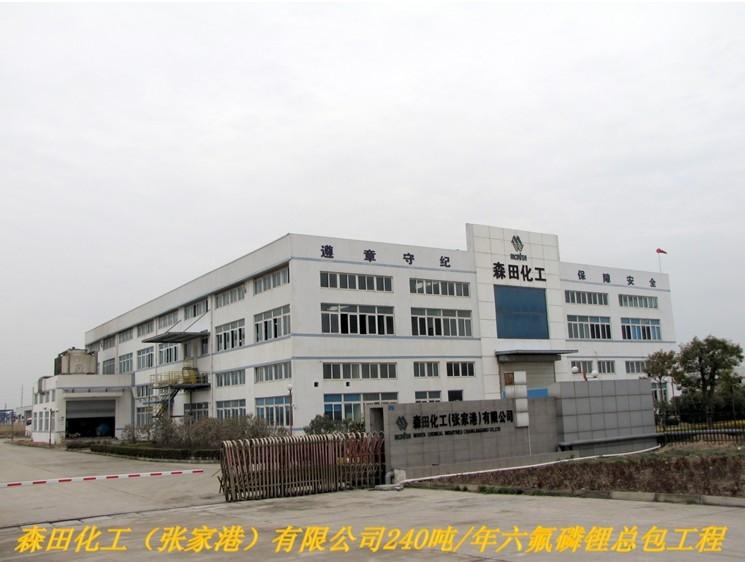 森田化工(张家港)有限公司240吨每年六氟磷锂总包工程